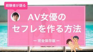 AV女優 セフレ